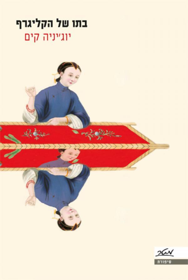 Explore Korea | תרבות קוריאה | ספרות קוריאנית