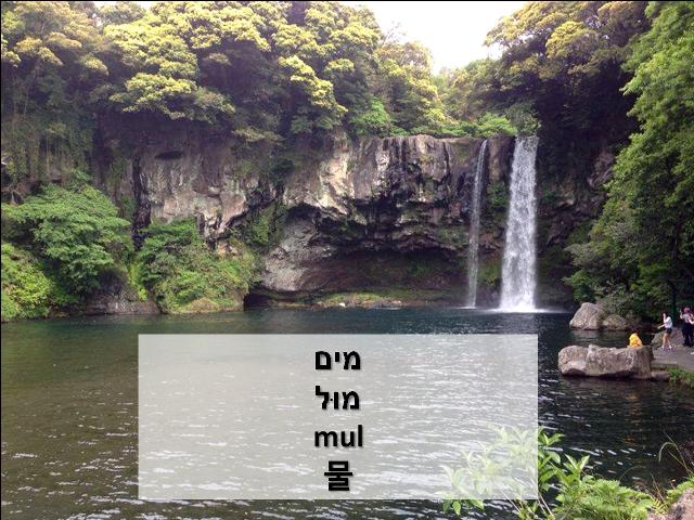 איך אומרים מים בקוראינית | טיול מאורגן לקוריאה | Explore Korea
