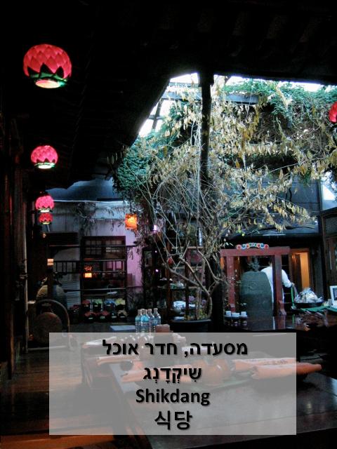 איך אומרים מסעדה בקוראינית | טיול מאורגן לקוריאה | Explore Korea