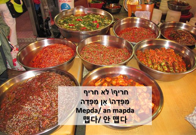 איך אומרים חריף בקוראינית | טיול מאורגן לקוריאה | Explore Korea