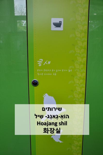איך אומרים שירותים בקוראינית | טיול מאורגן לקוריאה | Explore Korea