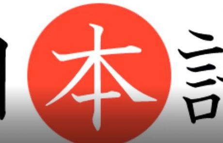 7.5.2020 |  הכתב היפני | מתן כץ