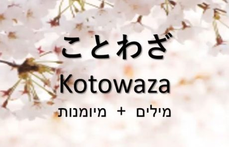 13.4.20 |  חכמת חיים בראי פתגמים יפנים | סיגל יזרעלי