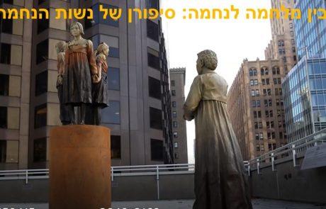 23.4.20 |  סיפורן של נשות הנחמה | עופר דנון