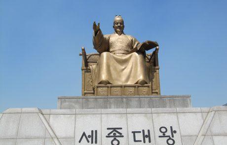 האנגול – הכתב הקוריאני שהפך לסמל תרבותי | אירה ליאן