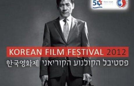 מכה גלים: הגל הקוריאני מגיע לישראל | ג'וליה סטולר