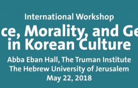 "22/5/18 | סדנא בינלאומית בנושא ""Science, Morality, and Gender in Korean Culture"